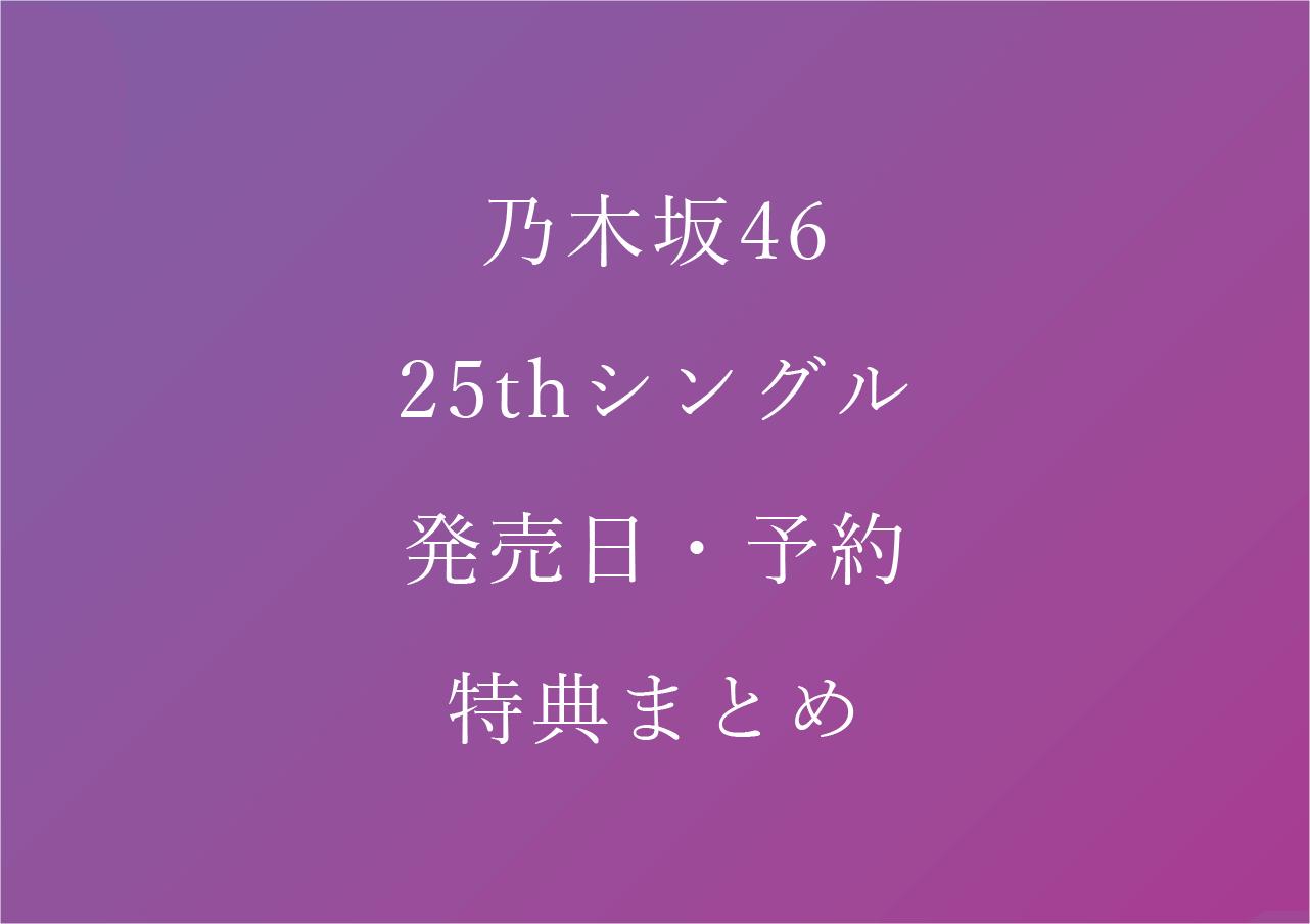 乃木坂46 25thシングル発売日・店舗特典・予約情報総まとめ