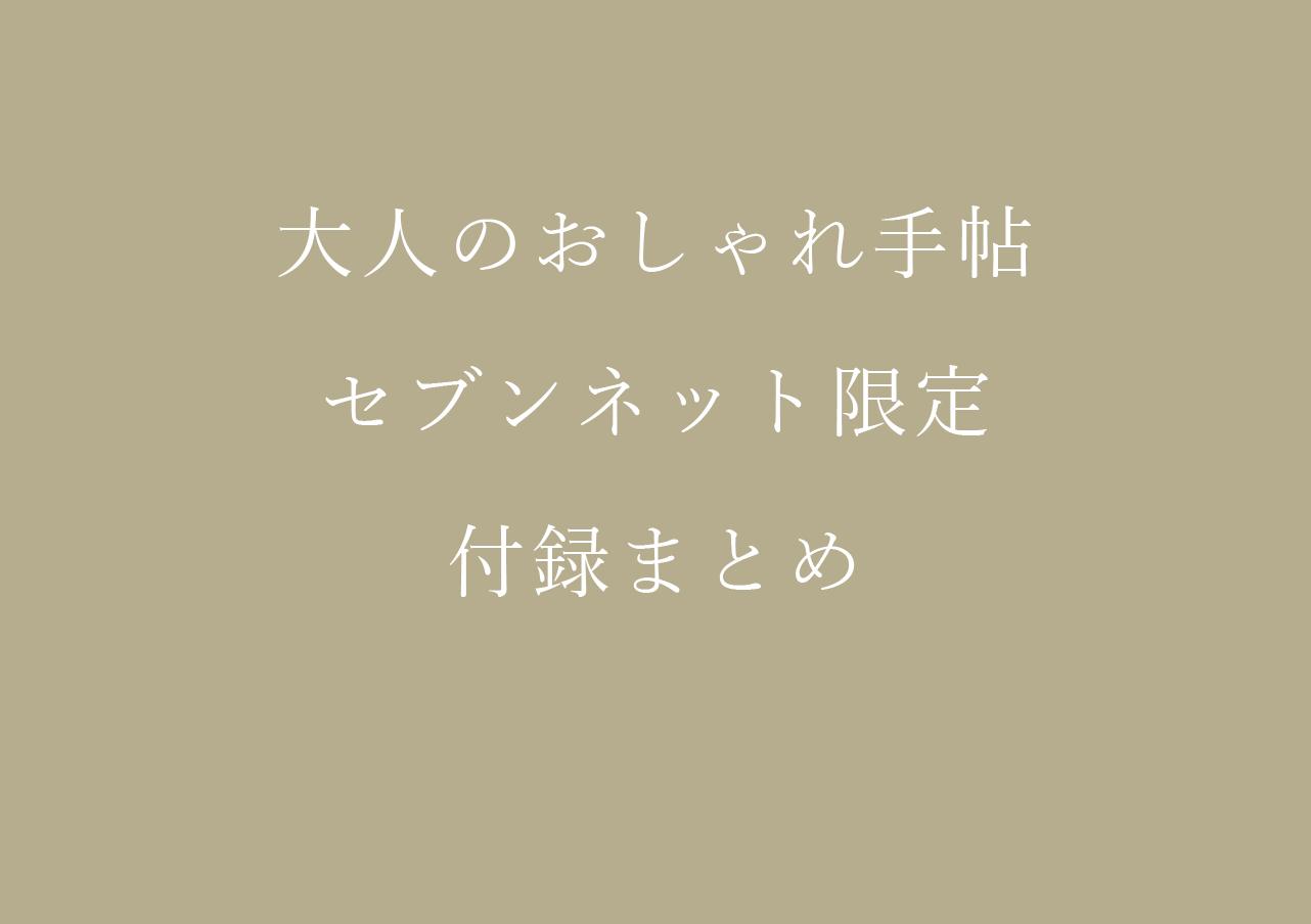 大人のおしゃれ手帖セブンネット限定付録