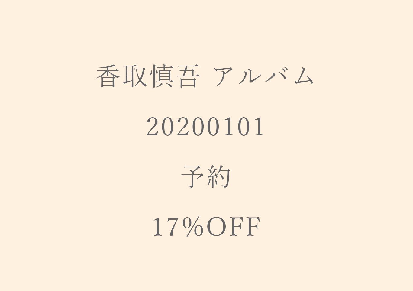 香取慎吾アルバム20200101予約情報!価格が安いショップと特典まとめ