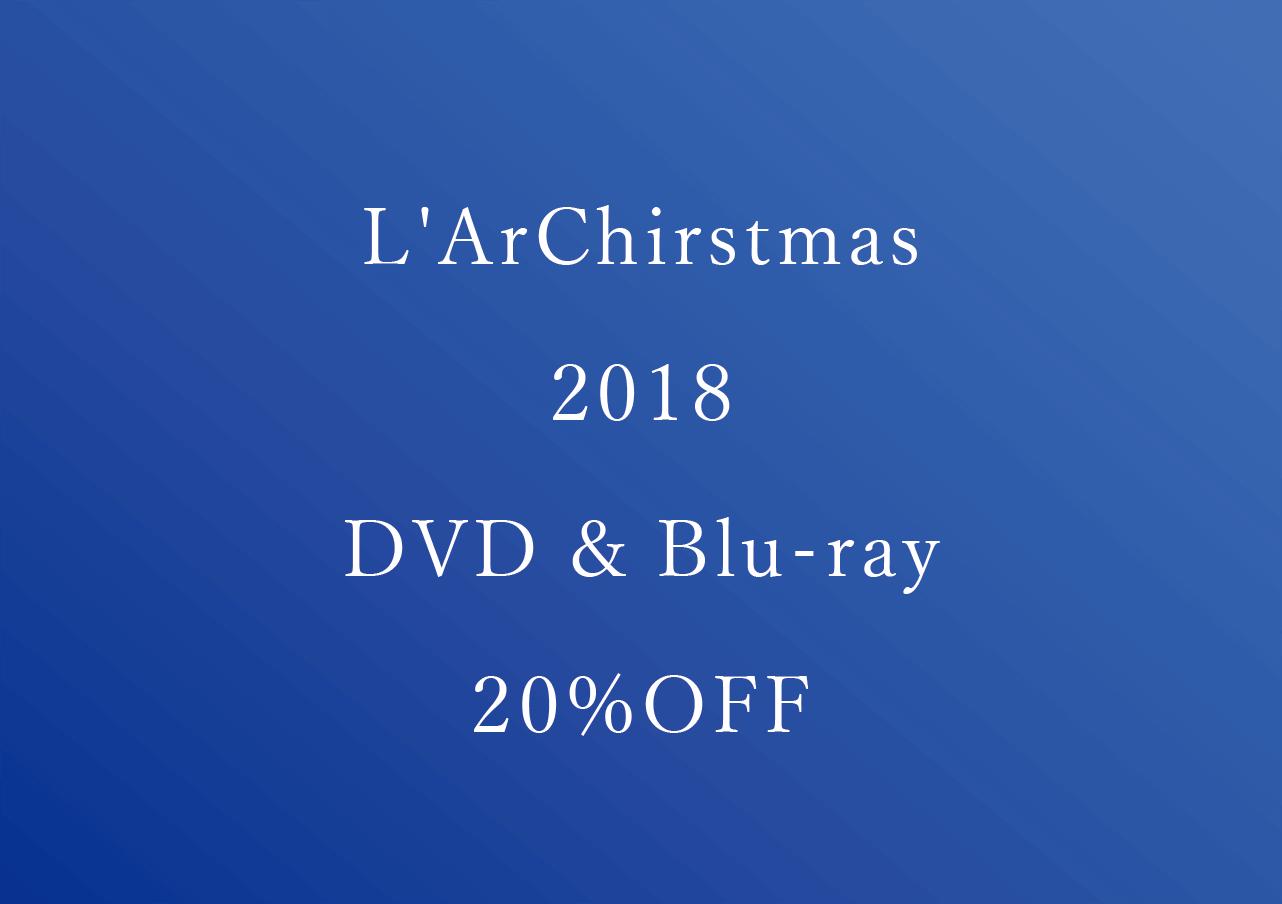 L'ArChirstmas2018のDVDが20%OFFで安い