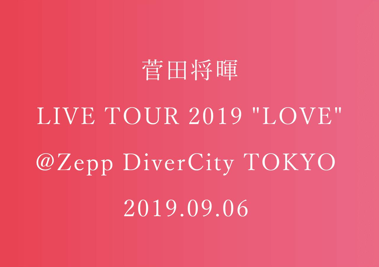 """予約・特典・最安値は?菅田将暉LIVE TOUR 2019 """"LOVE""""@Zepp DiverCity TOKYO 2019.09.06"""