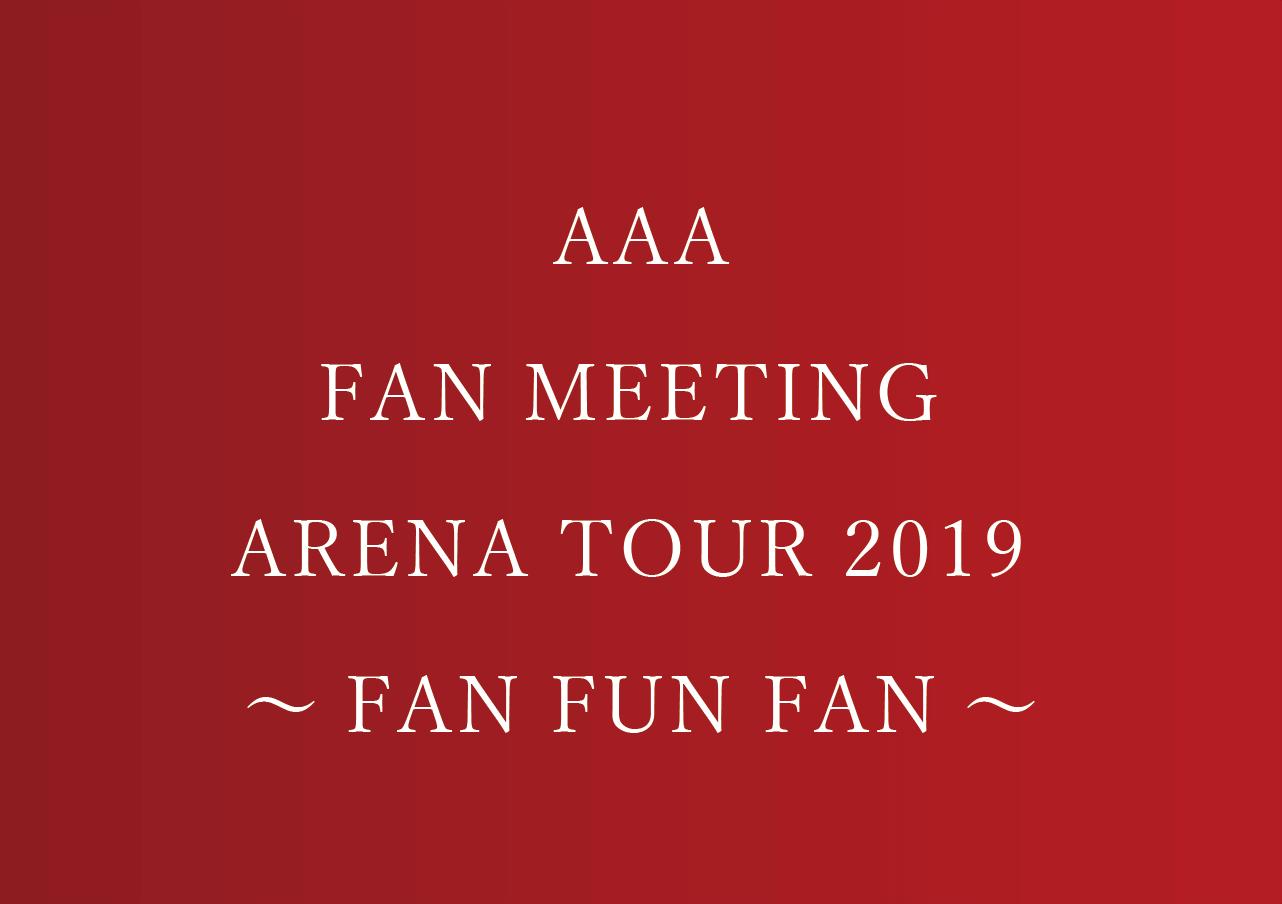 AAA ファンミ DVD 2019