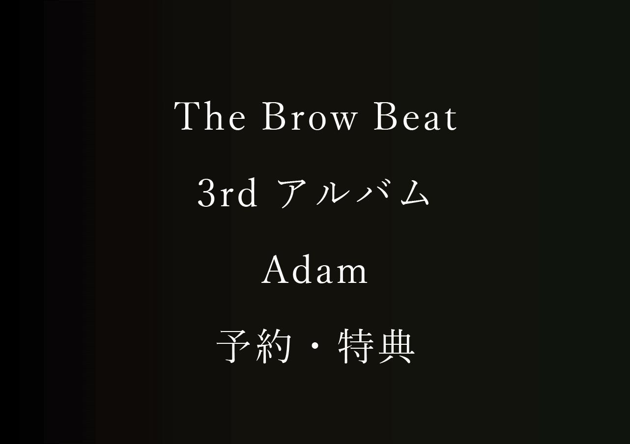 TheBrowBeat3rdアルバムCD予約特典