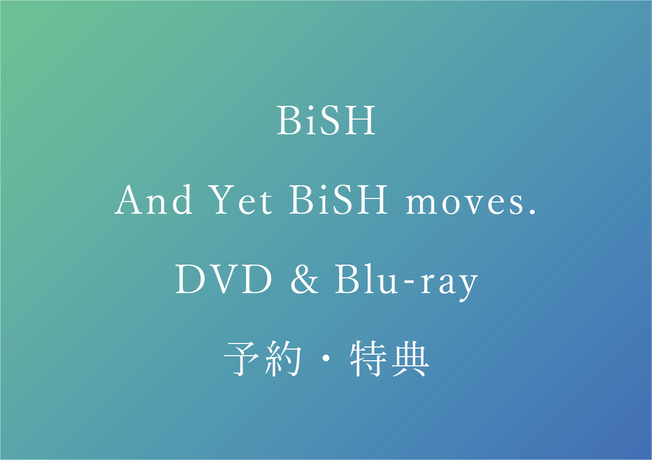 BiSH-And Yet BiSH moves. DVD&Blu-ray予約・特典・最安値