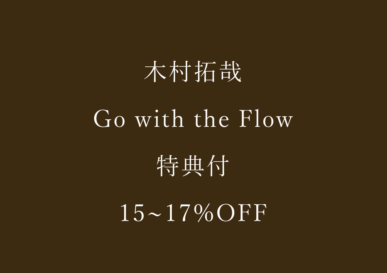 木村拓哉アルバム特典付15~17%OFF