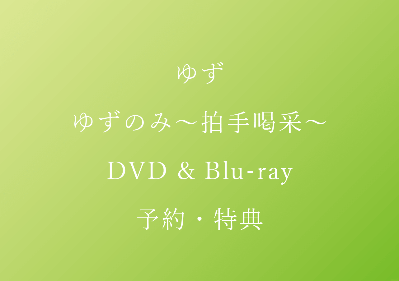 ゆずのみ~拍手喝采~DVD予約特典最安値