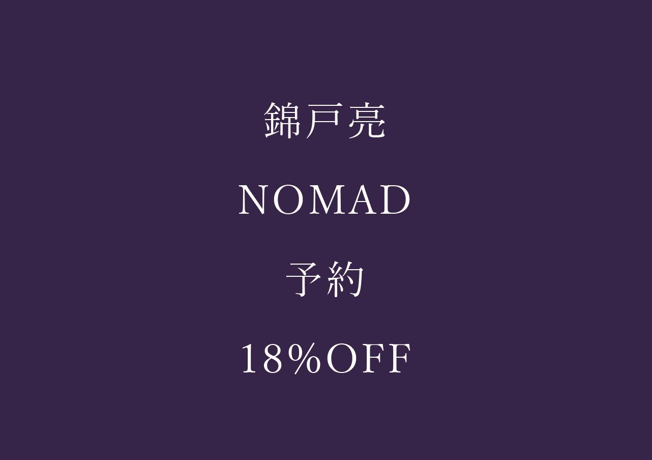 錦戸亮nomad予約18%OFF