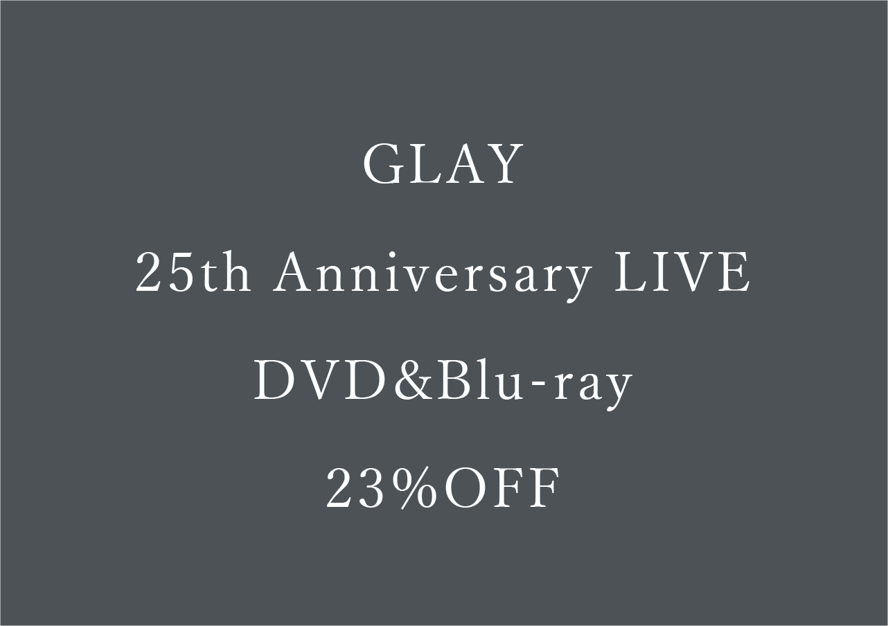 GLAY 25thLIVE DVD&Blu-ray予約特典&最安値情報