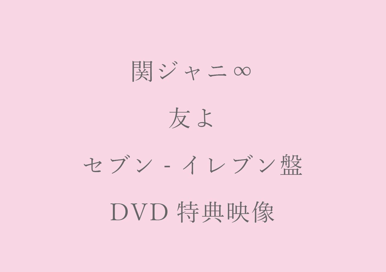 関ジャニ「友よ」セブンイレブン盤の特典映像について