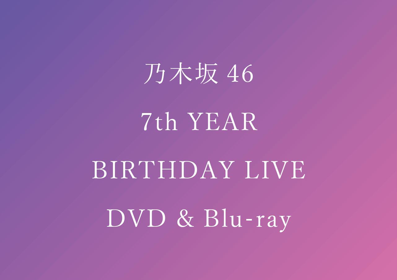 乃木坂46 7th YEAR BIRTHDAY LIVE DVD Blu-ray