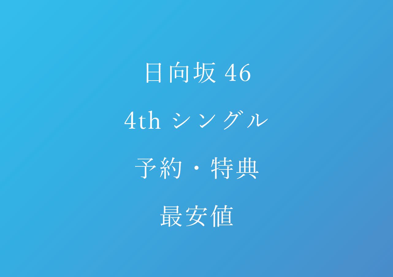 メイジー ナイト 発売 日