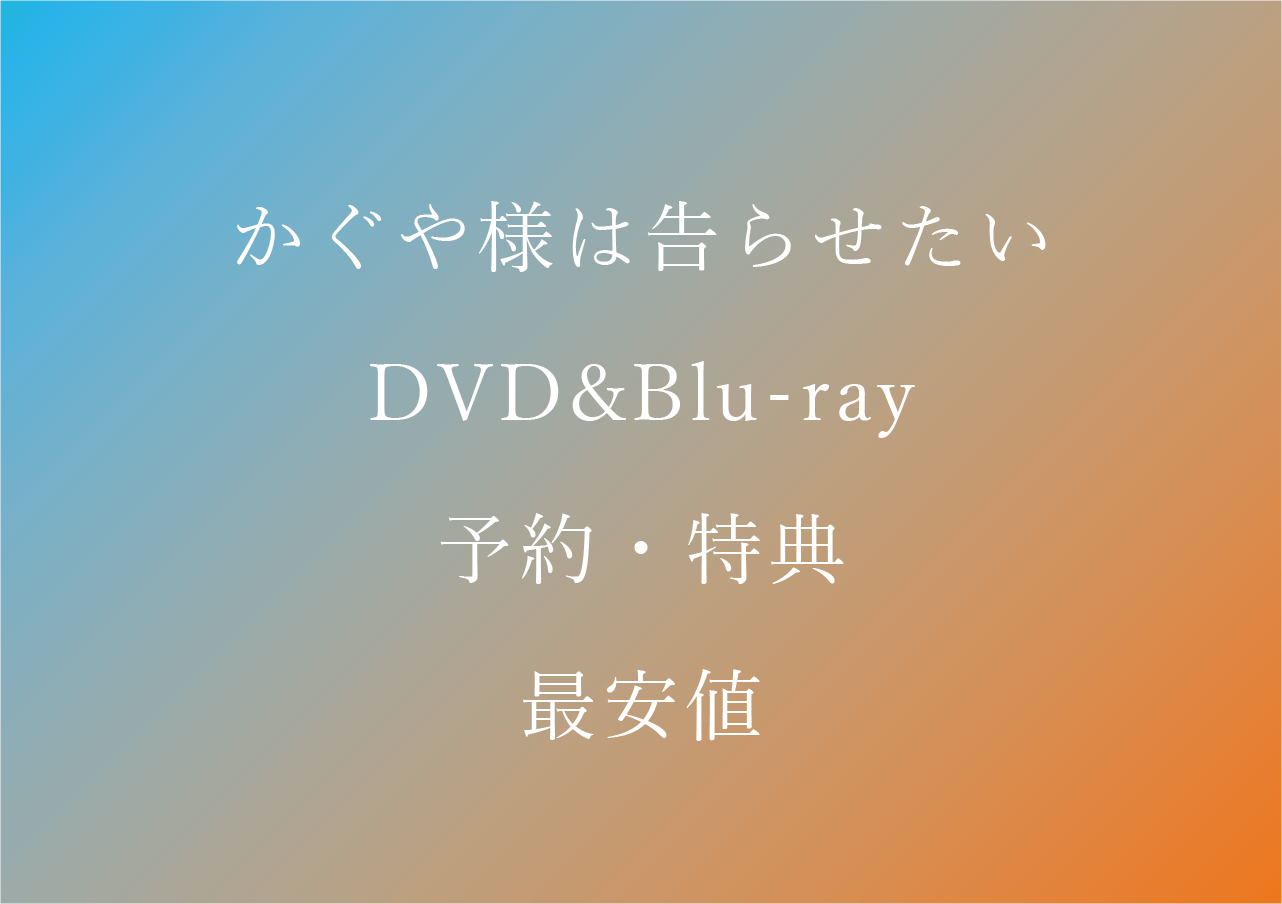 かぐや様は告らせたいDVD&Blu-ray予約特典最安値