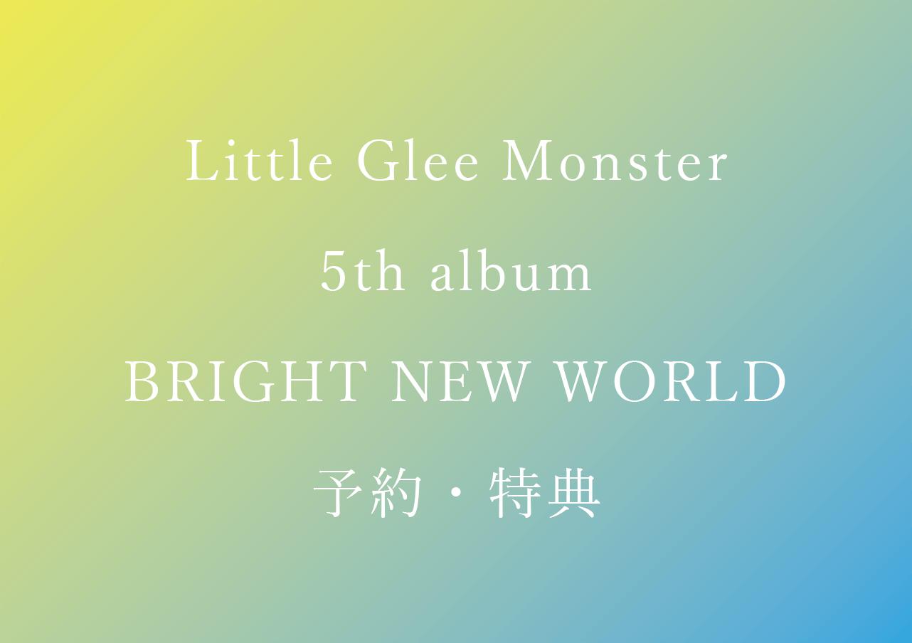 LittleGleeMonster-5th-album-BRIGHT NEW WORLD 予約・特典・最安値