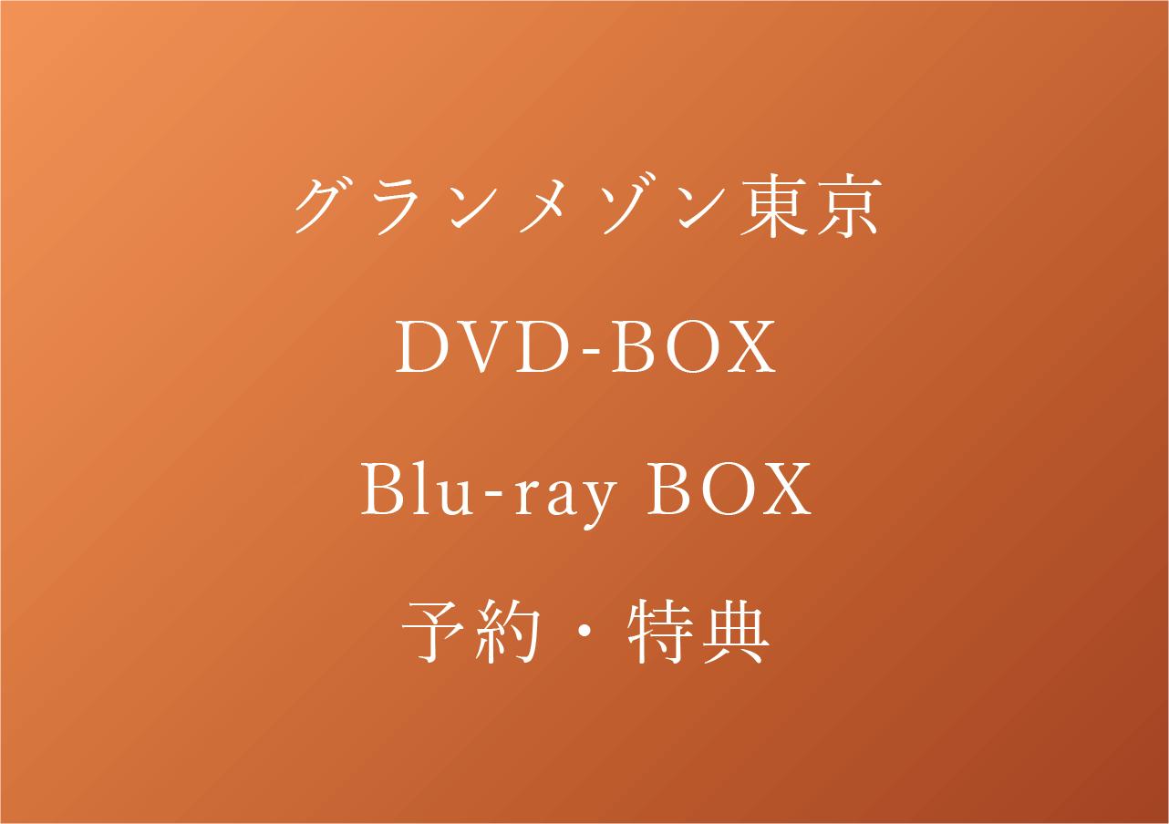 グランメゾン東京DVD-BOX 予約・特典・最安値まとめ