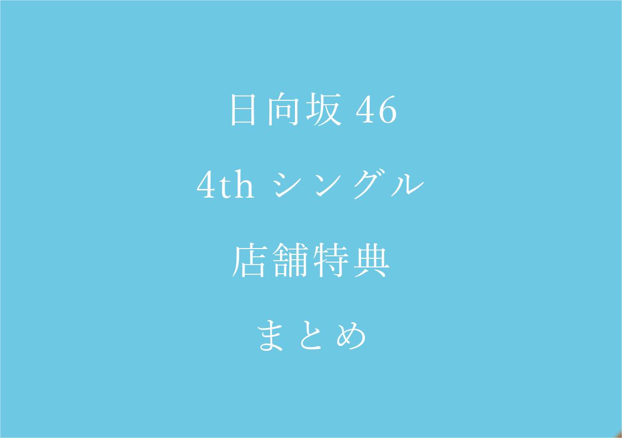 日向坂46 店舗特典 まとめ