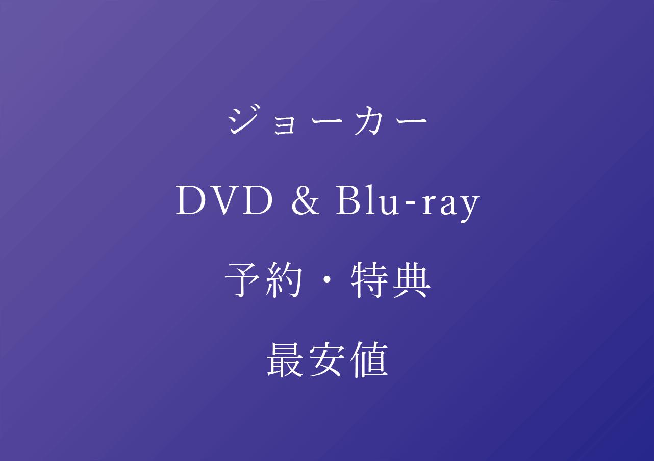 ジョーカーDVDBlu-ray予約特典最安値
