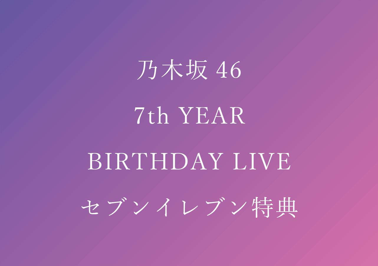 乃木坂46 7th YEAR BIRTHDAY LIVE DVD & Blu-rayセブンイレブン特典