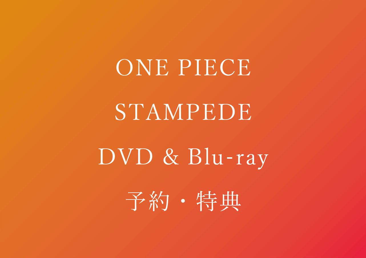 ONE-PIECE-STAMPEDE-DVD-予約特典