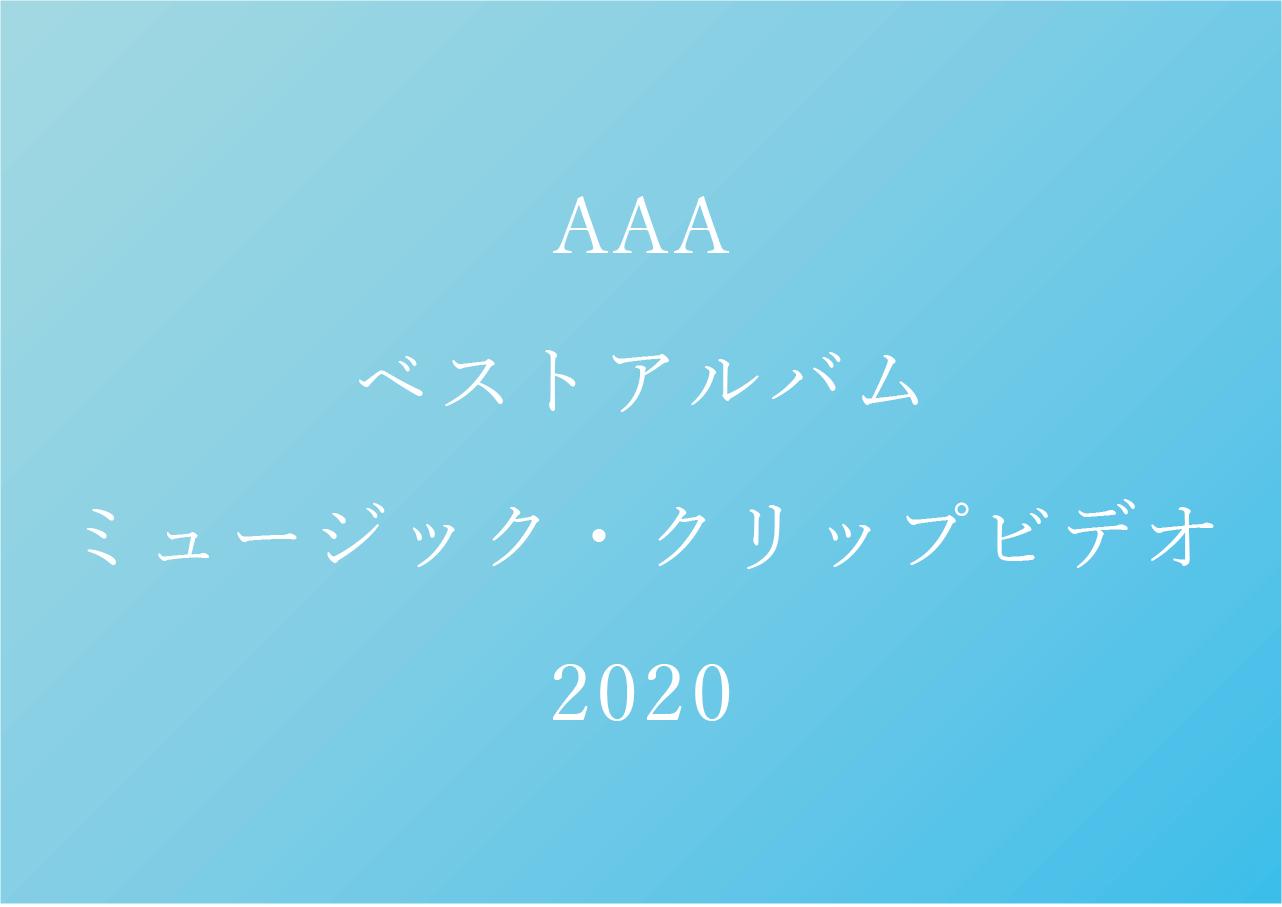 AAA 初回と通常について解説【活動休止】ベストアルバム&DVD or Blu-ray