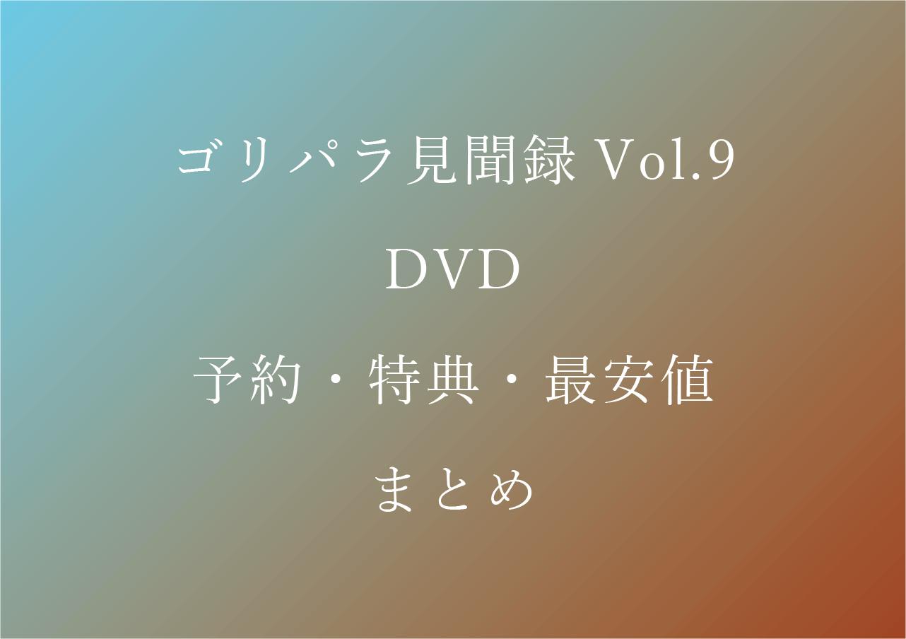 ゴリパラ見聞録DVD 9 予約・特典・最安値まとめ