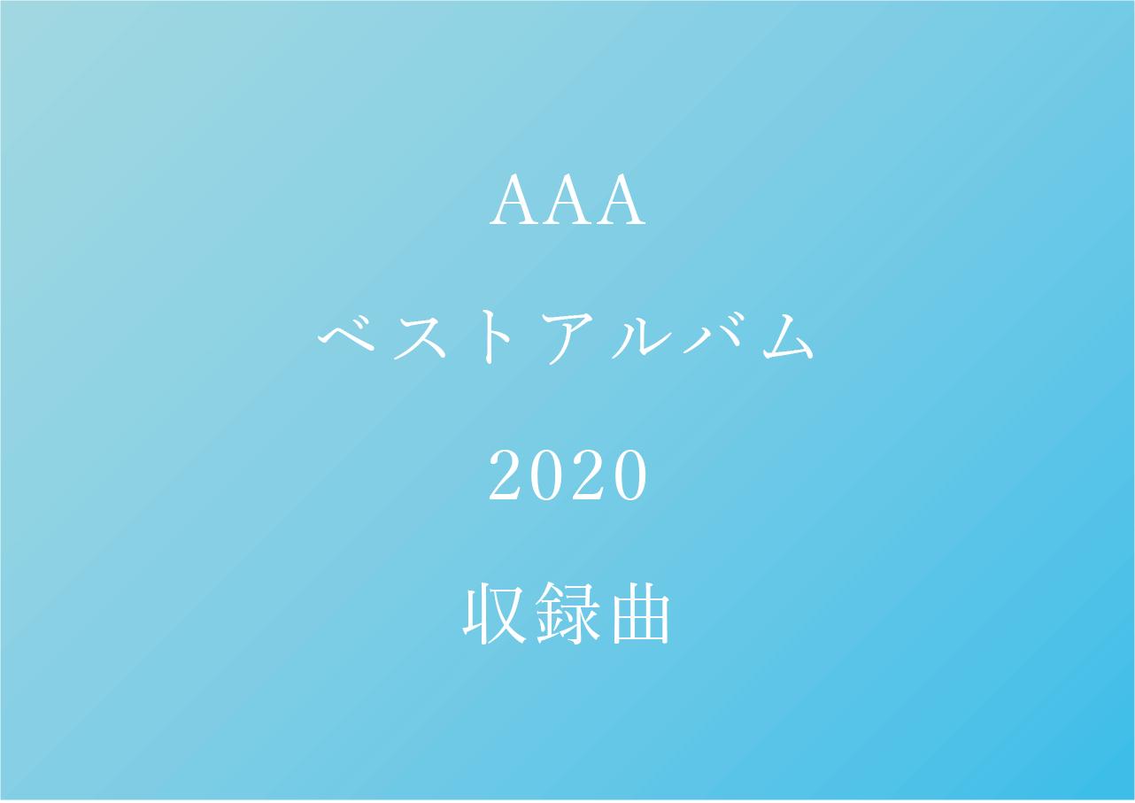 AAA ベストアルバム収録曲まとめ【2020】AAA 15th Anniversary All Time Best -thanx AAA lot-