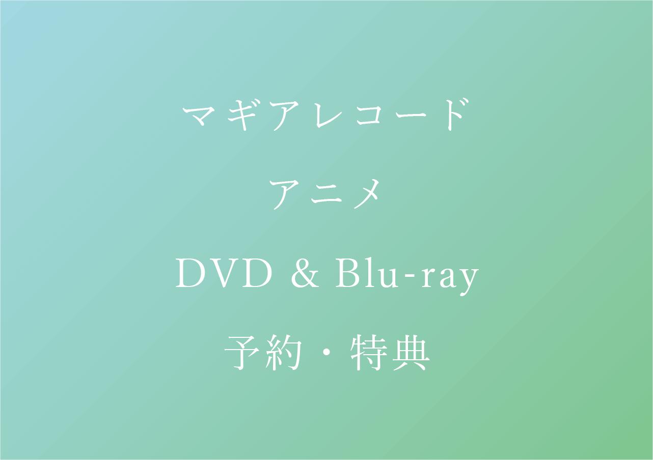 マギアレコードアニメDVD&Blu-ray予約特典最安値