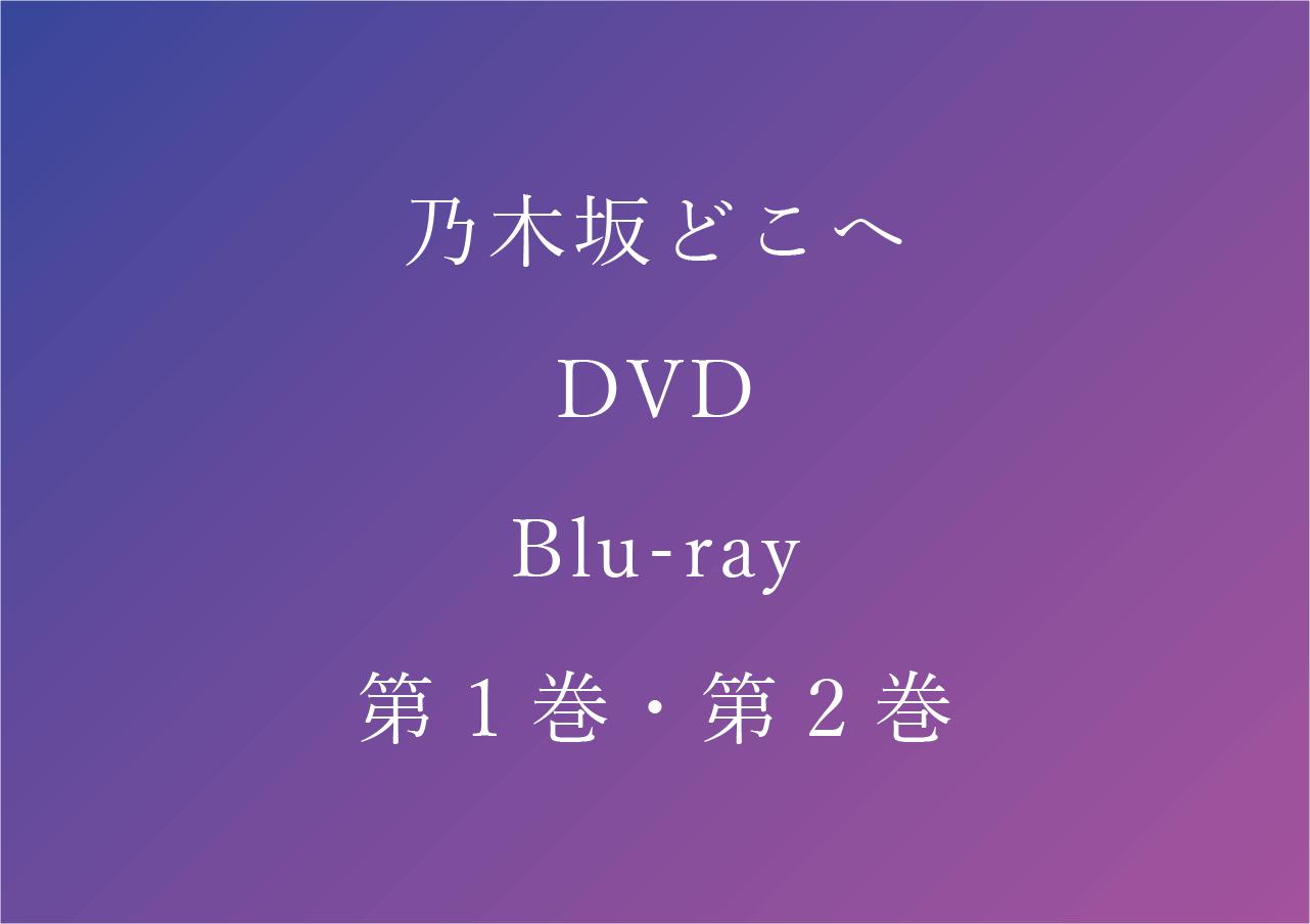 乃木坂どこへ DVD&ブルーレイ 第1巻/第2巻 予約・特典・最安値まとめ