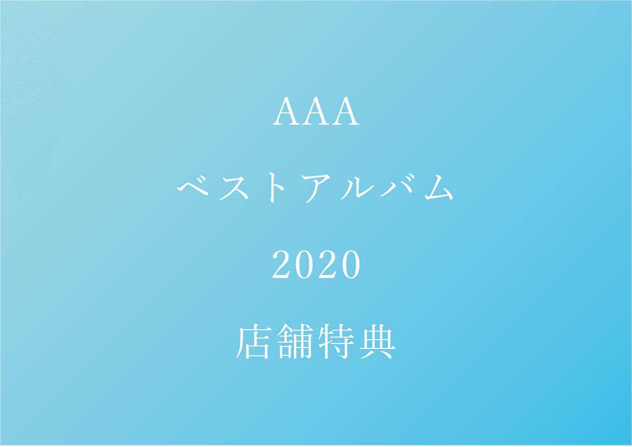 AAAベストアルバムCD店舗特典