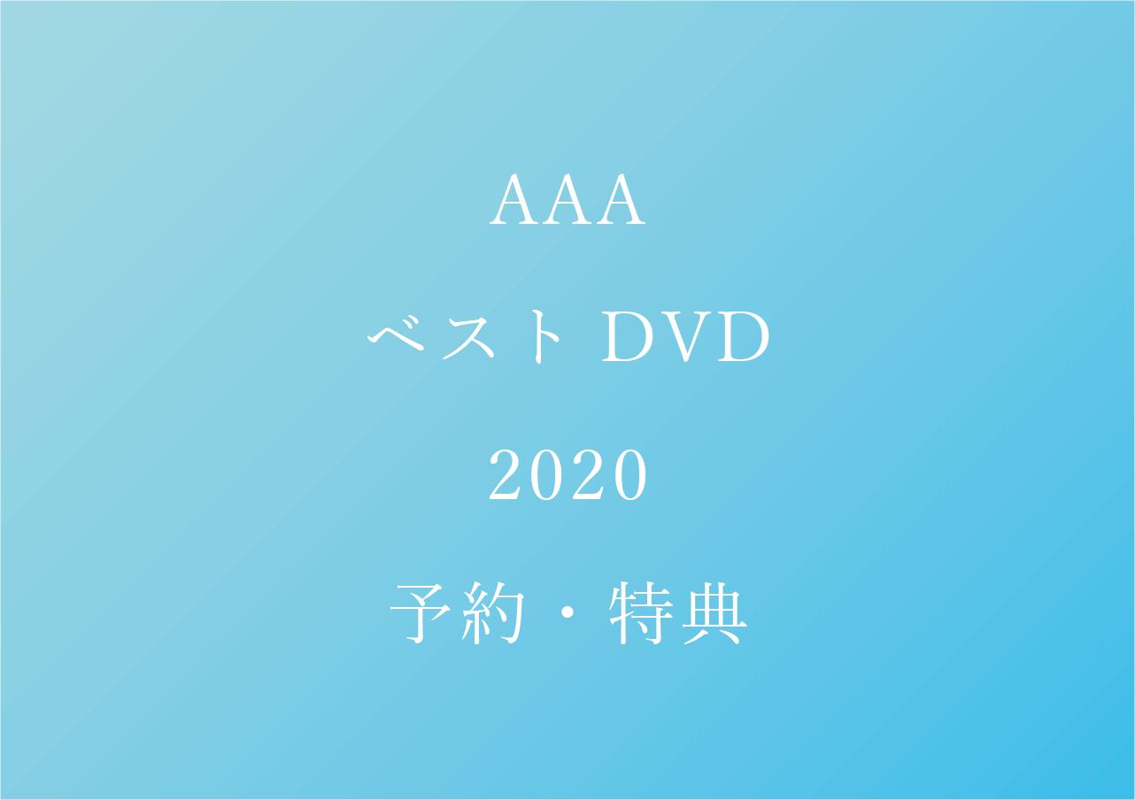 AAA ベストDVD (2020)予約・特典・最安値まとめ