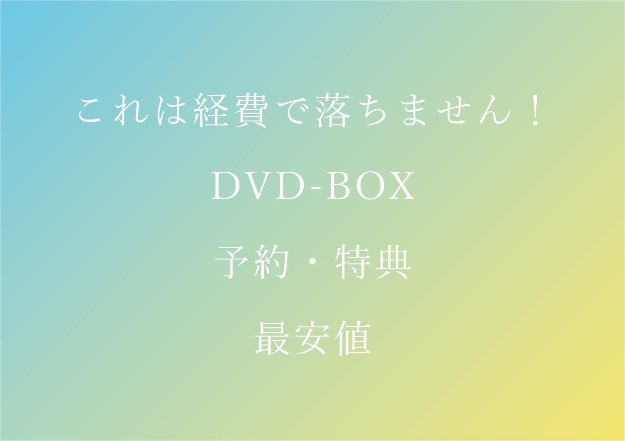 これは経費で落ちません!DVD 予約・特典・最安値まとめ