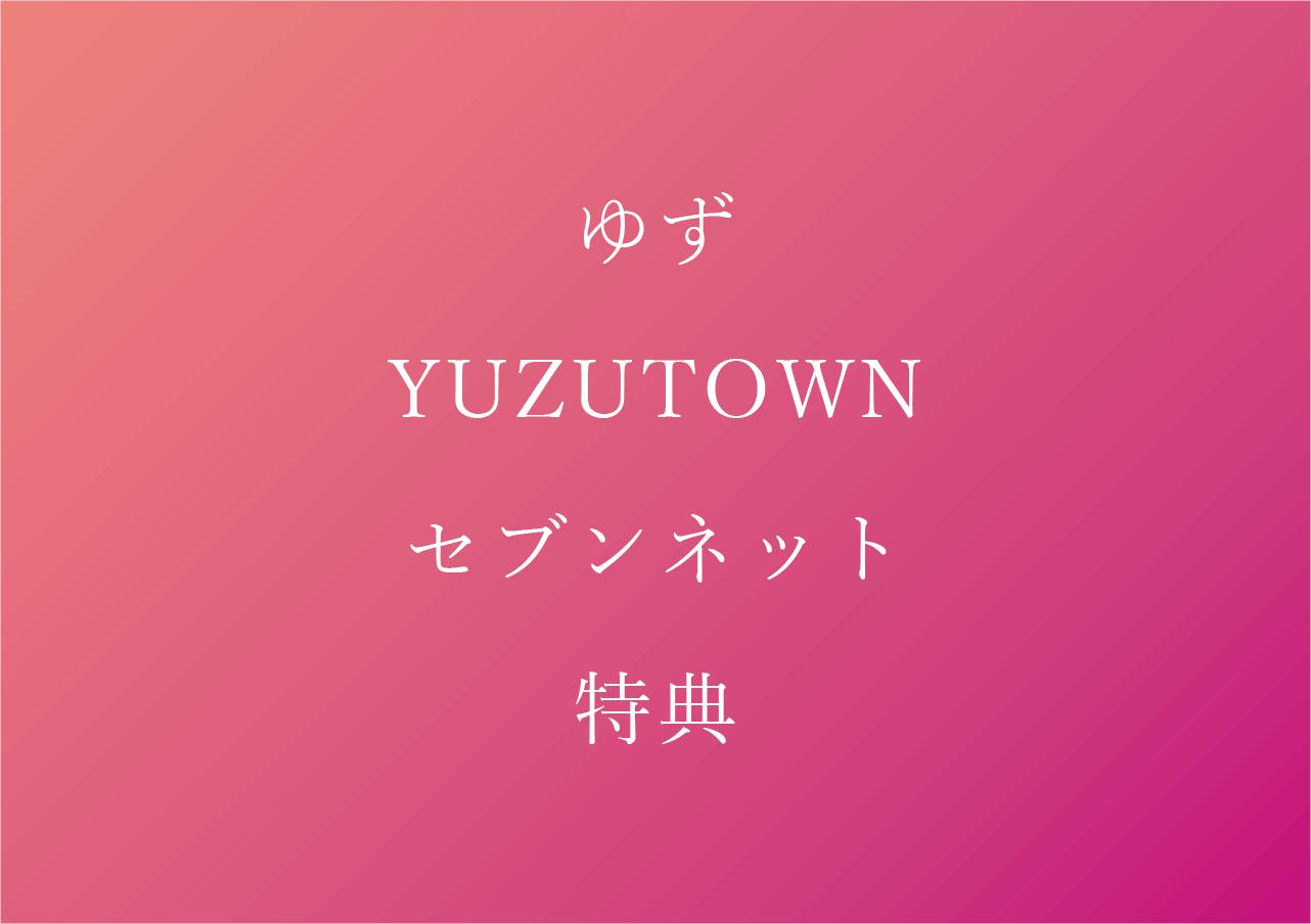 YUZUTOWN アルバム セブンネット特典付きで買う方法
