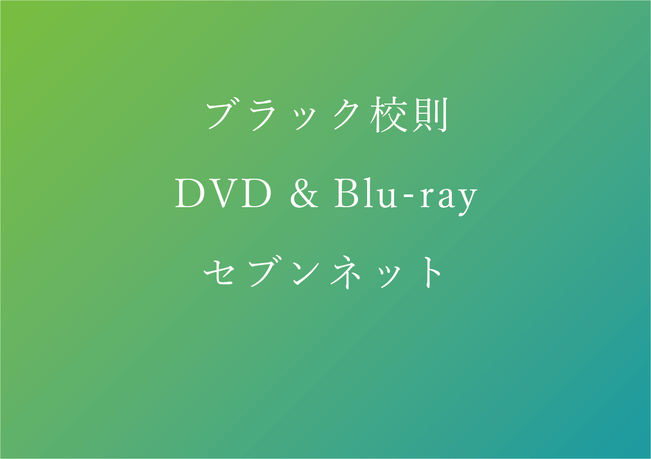 ブラック校則DVDをセブンネットでお得に購入したいならココ