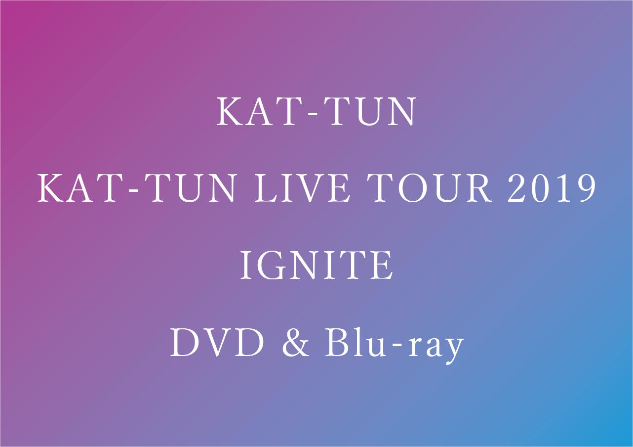 KAT-TUN 2019 ライブDVD IGNITE 予約/特典/最安値まとめ