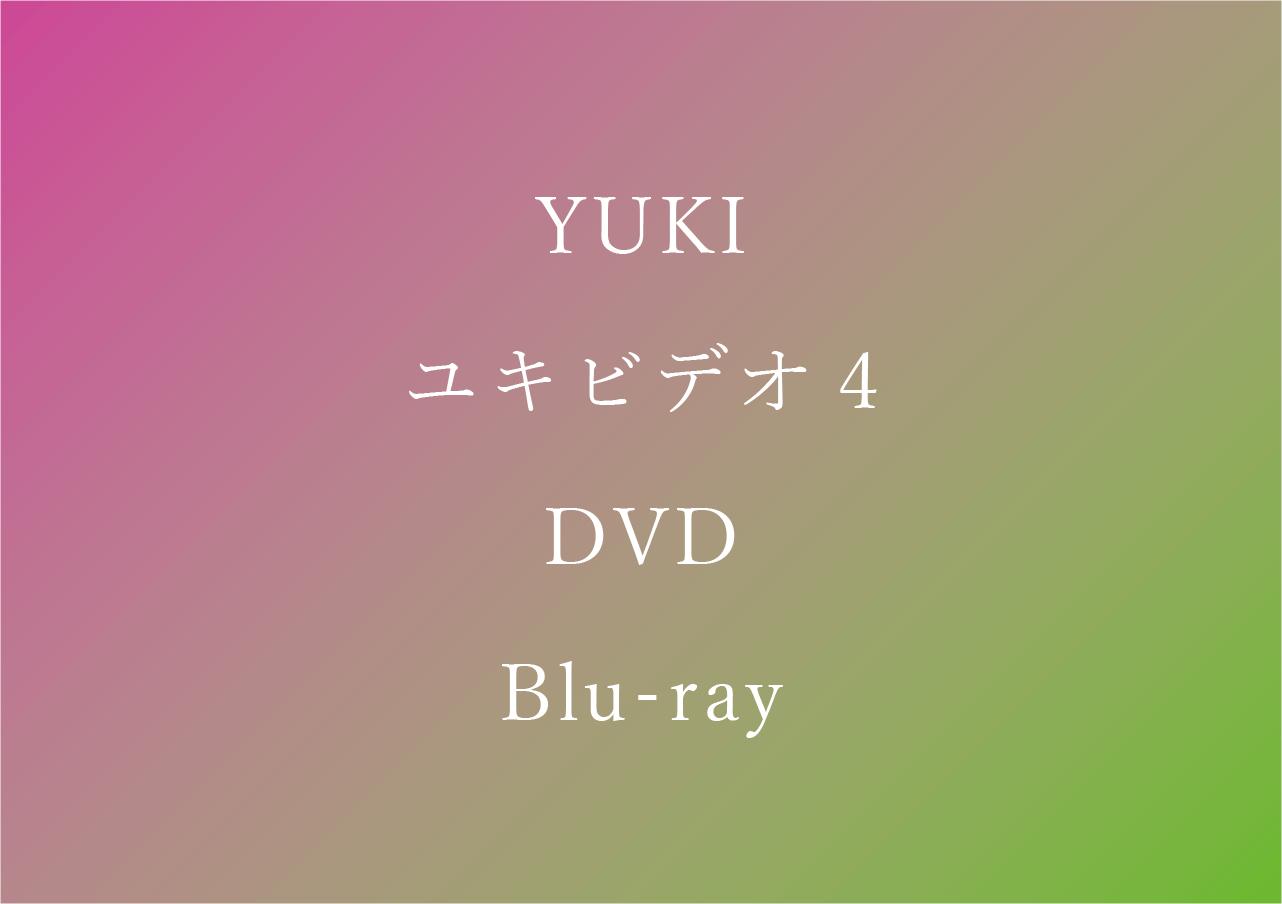 ユキビデオ4 予約・特典・最安値まとめ【YUKI】