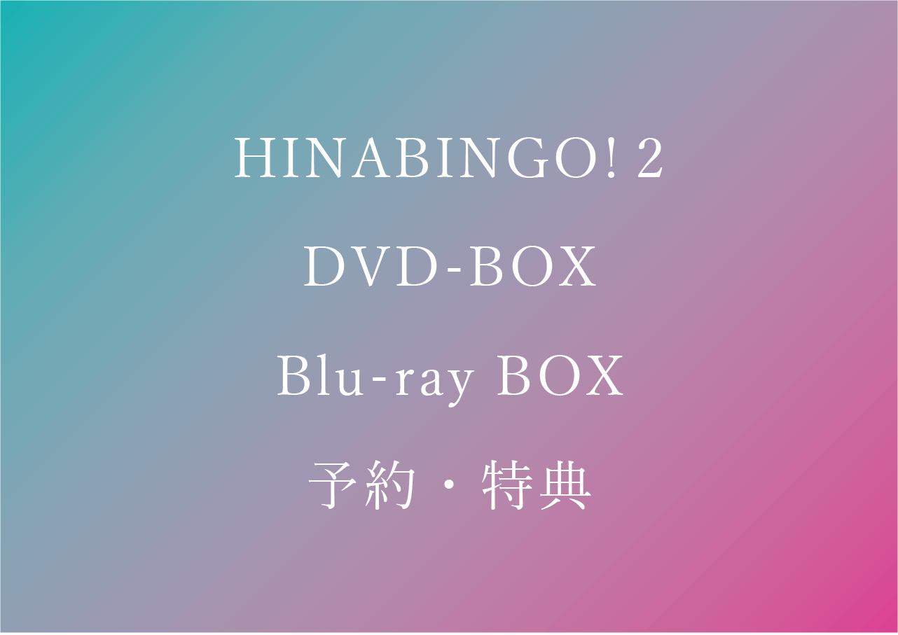 HINABINGO2 DVD&Blu-ray 予約・特典・最安値まとめ