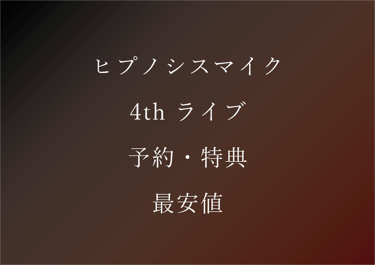 ヒプノシスマイク4thライブDVD 予約・特典・最安値まとめ