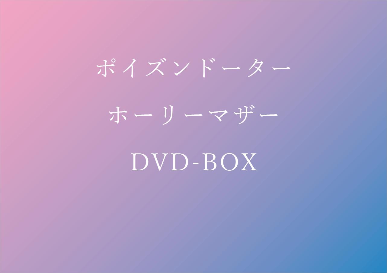 ポイズンドーターホーリーマザーDVD 最安値/特典/予約まとめ