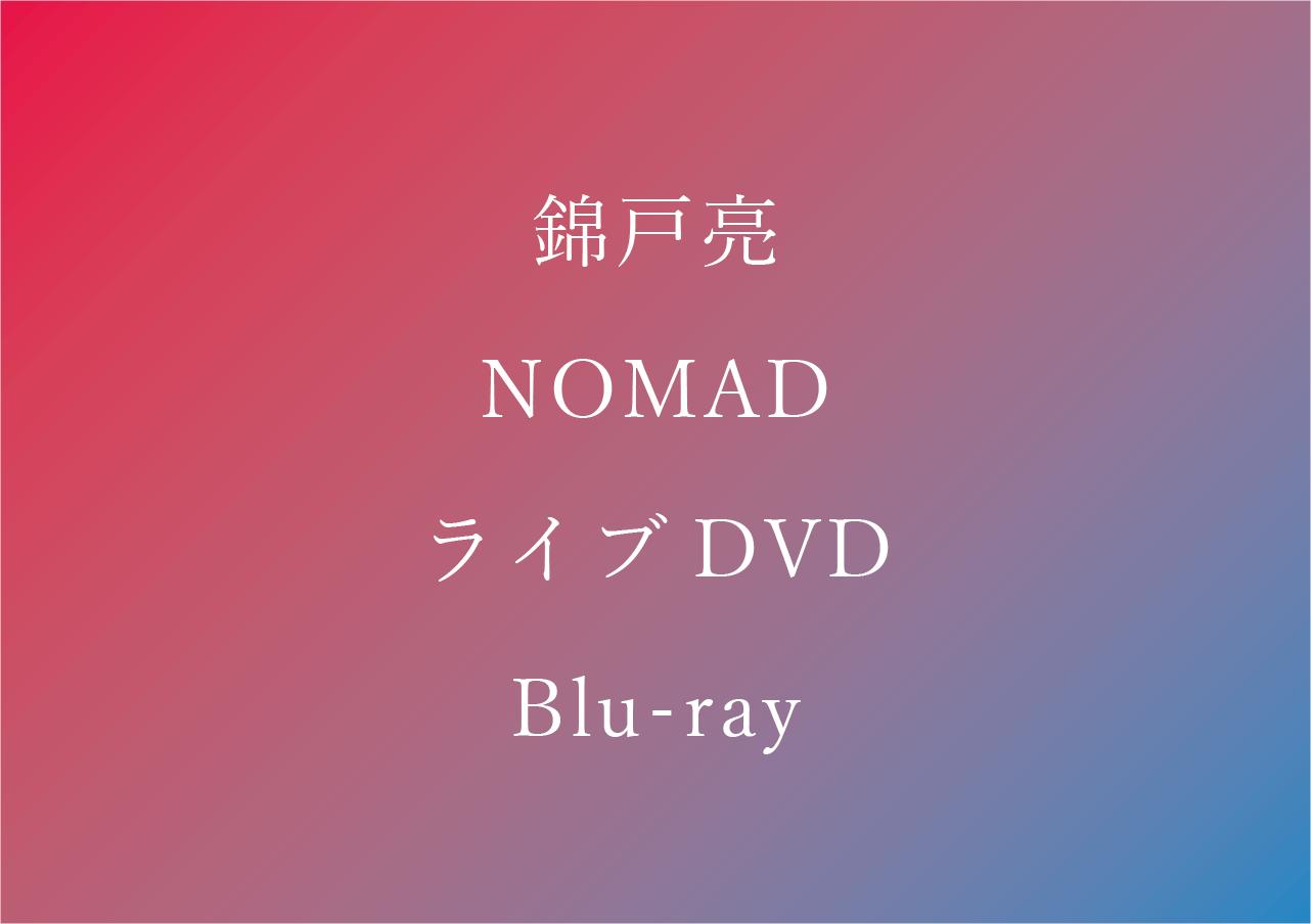 錦戸亮ライブDVD2019 NOMAD 予約/特典/最安値まとめ