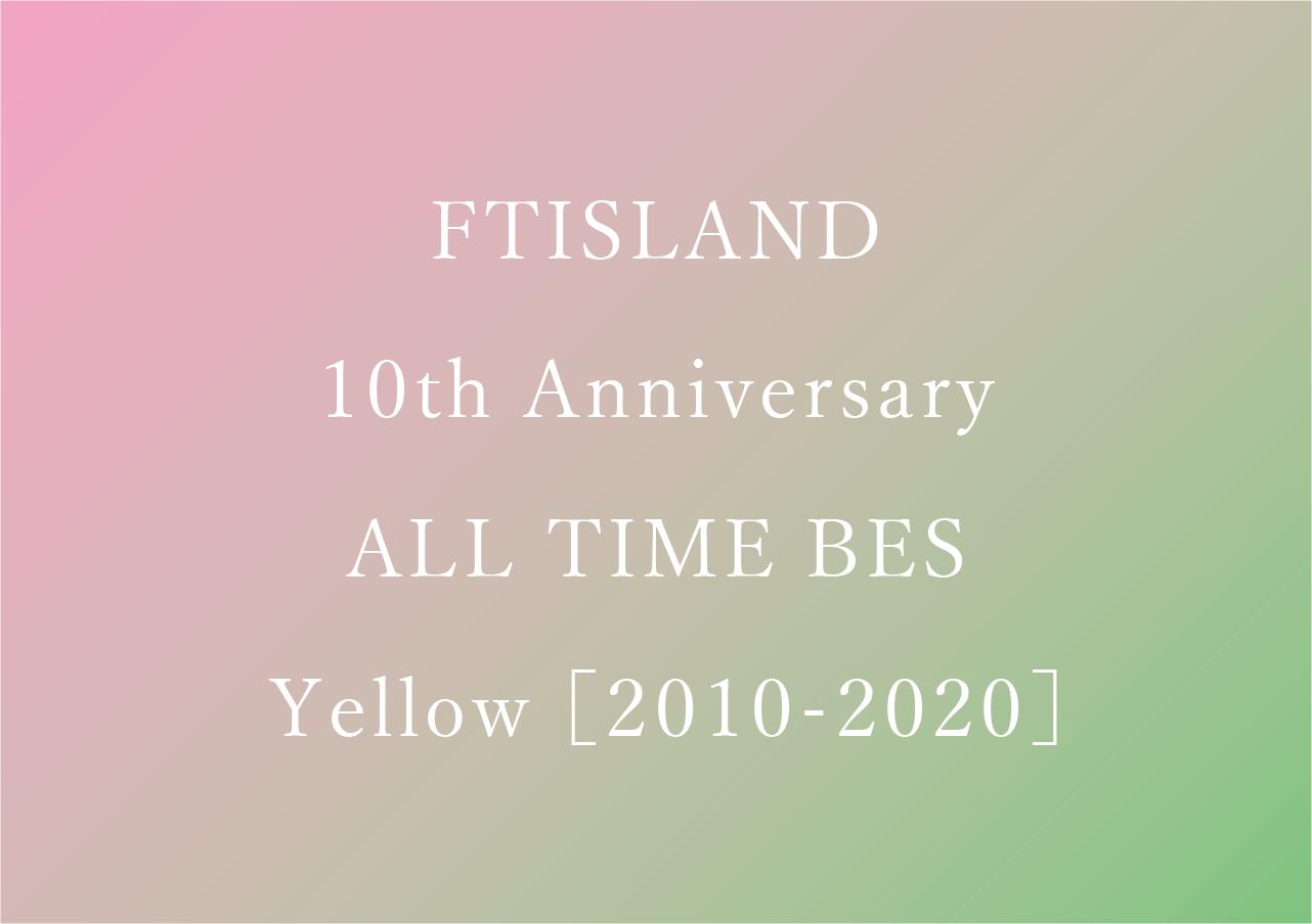 FTISLAND ベストアルバム 2020 予約/特典/最安値まとめ