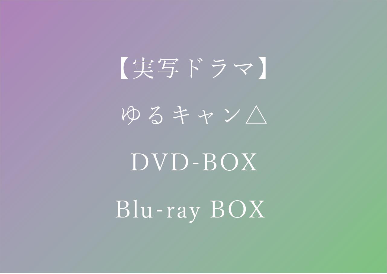 【実写ドラマ】ゆるキャン△DVD&Blu-rayBOX 予約/特典/最安値まとめ