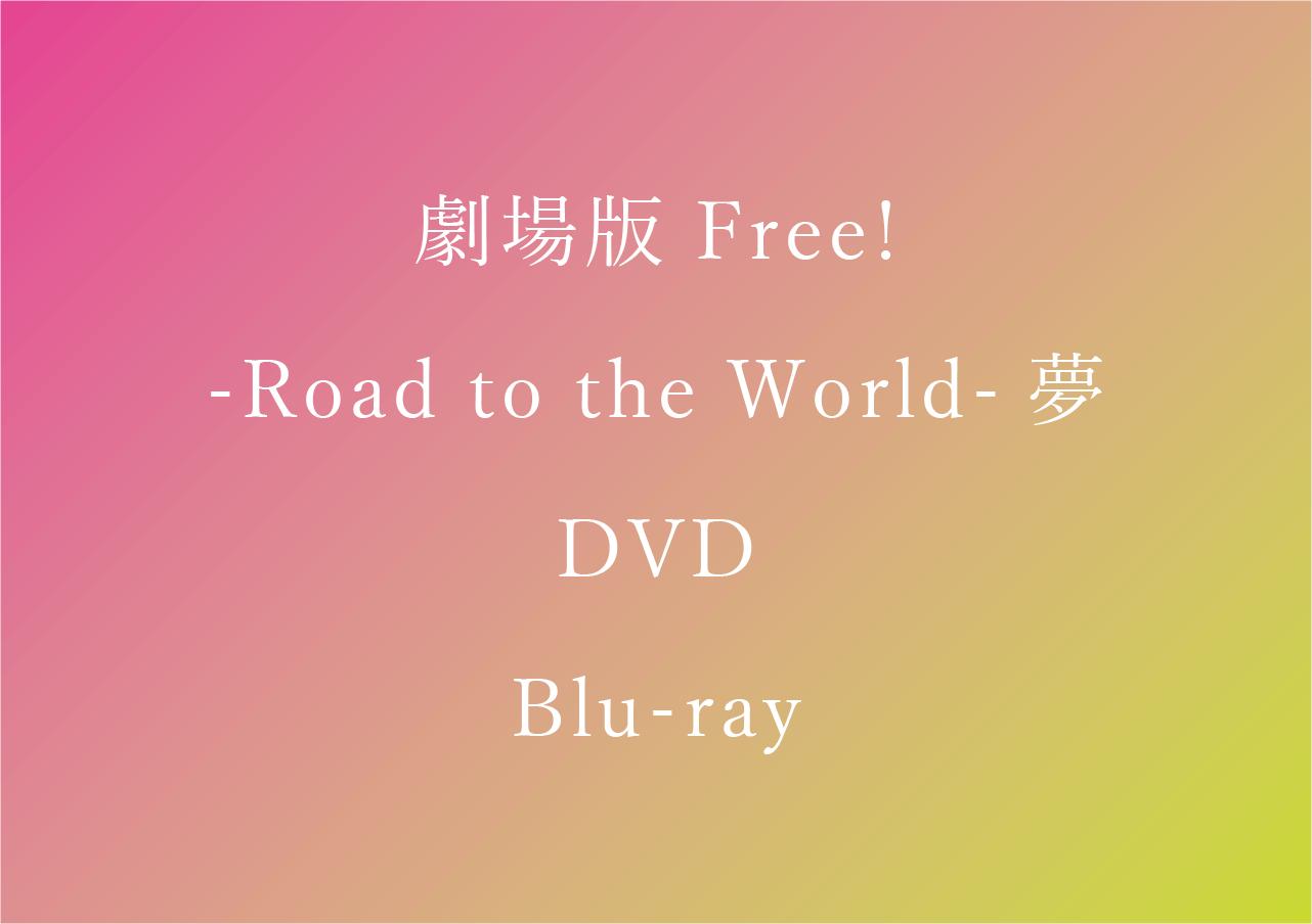Free! 映画2019 DVD 予約/特典/最安値まとめ【劇場版 Free!-Road to the World-夢】