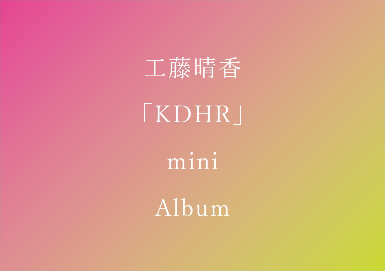 工藤晴香ミニアルバム「KDHR」予約/特典/最安値まとめ