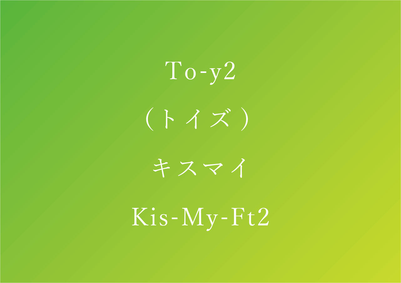 To-y2(トイズ) キスマイ2020アルバム 予約/特典/最安値まとめ【Kis-My-Ft2】