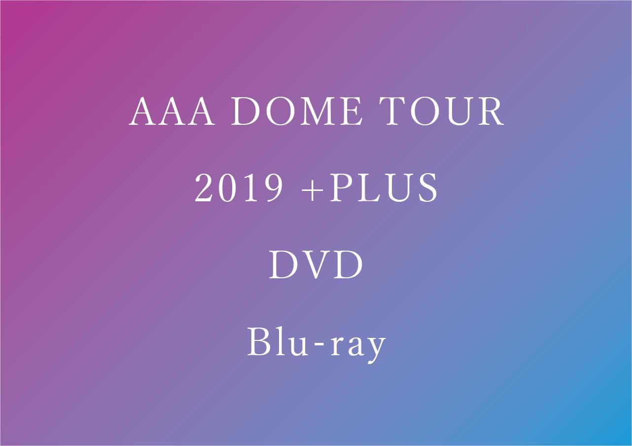 AAAドームツアーDVD 2019プラス 予約/特典/最安値まとめ【AAA DOME TOUR 2019 +PLUS】