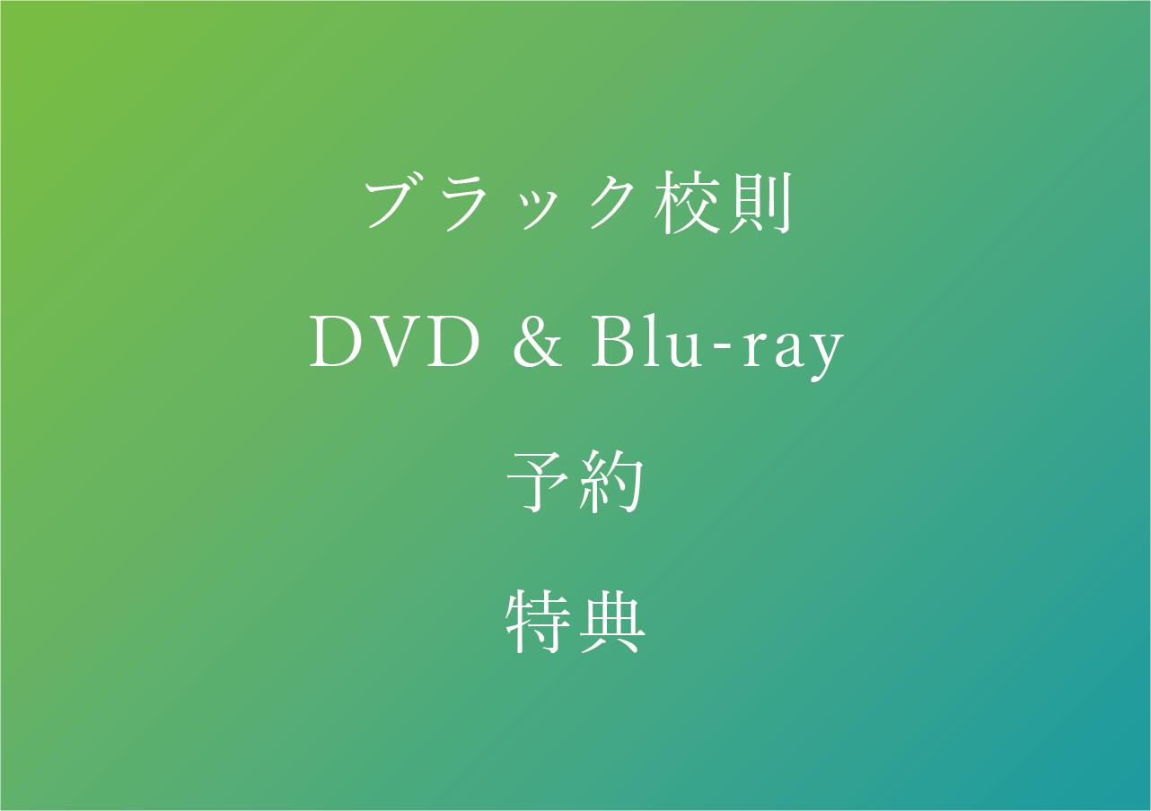 ブラック校則DVD&Blu-ray 予約/特典/最安の値段まとめ