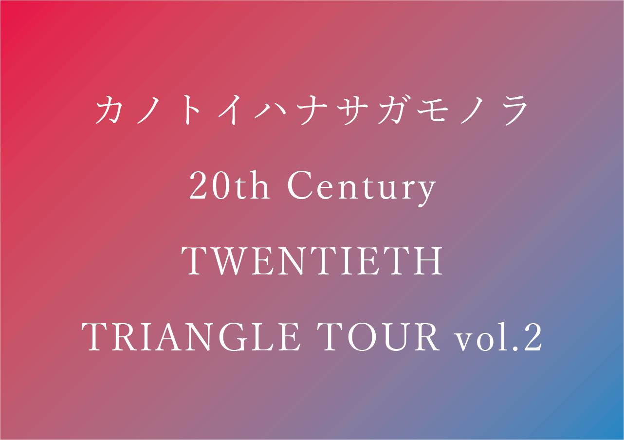トニセン舞台DVD2019 予約/特典/最安値まとめ【カノトイハナサガモノラ/20th Century/TWENTIETH TRIANGLE TOUR vol.2】