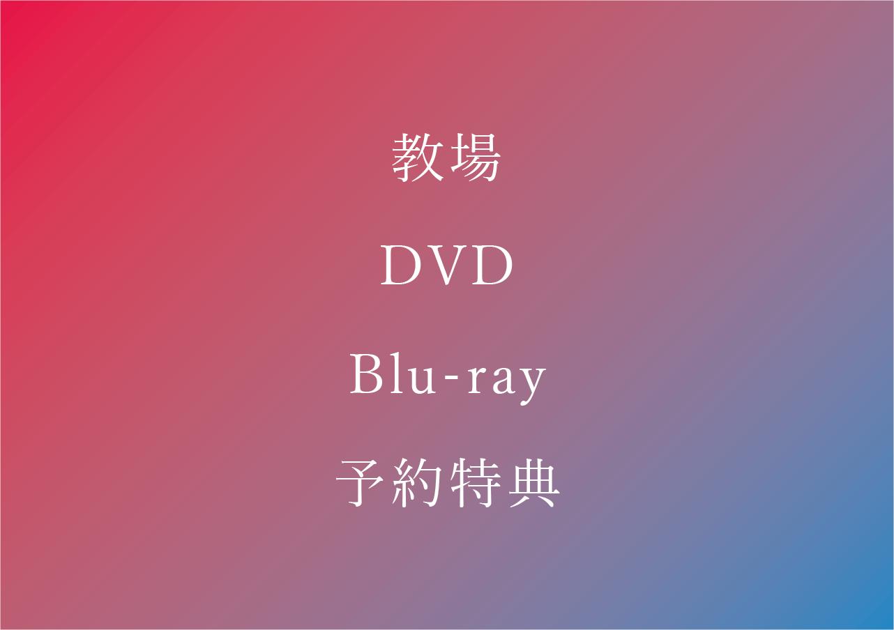 教場 DVD&Blu-ray 予約/特典/最安値まとめ