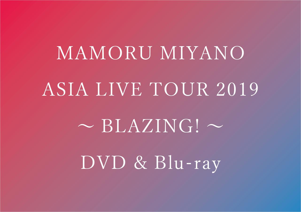 宮野真守ライブDVD2019 BLAZING! アジアツアー 予約/特典/最安値まとめ