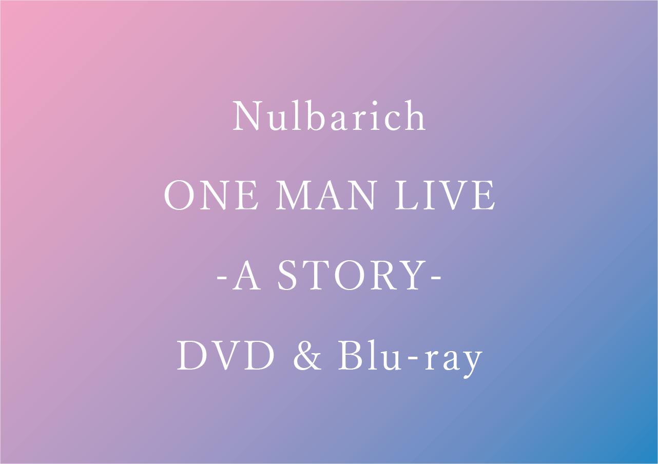 ナルバリッチ単独ライブDVD 2019 予約/特典/最安値まとめ【Nulbarich ONE MAN LIVE -A STORY-】