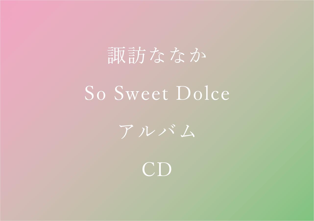 諏訪ななか 1stアルバムCD 予約/特典/最安値まとめ